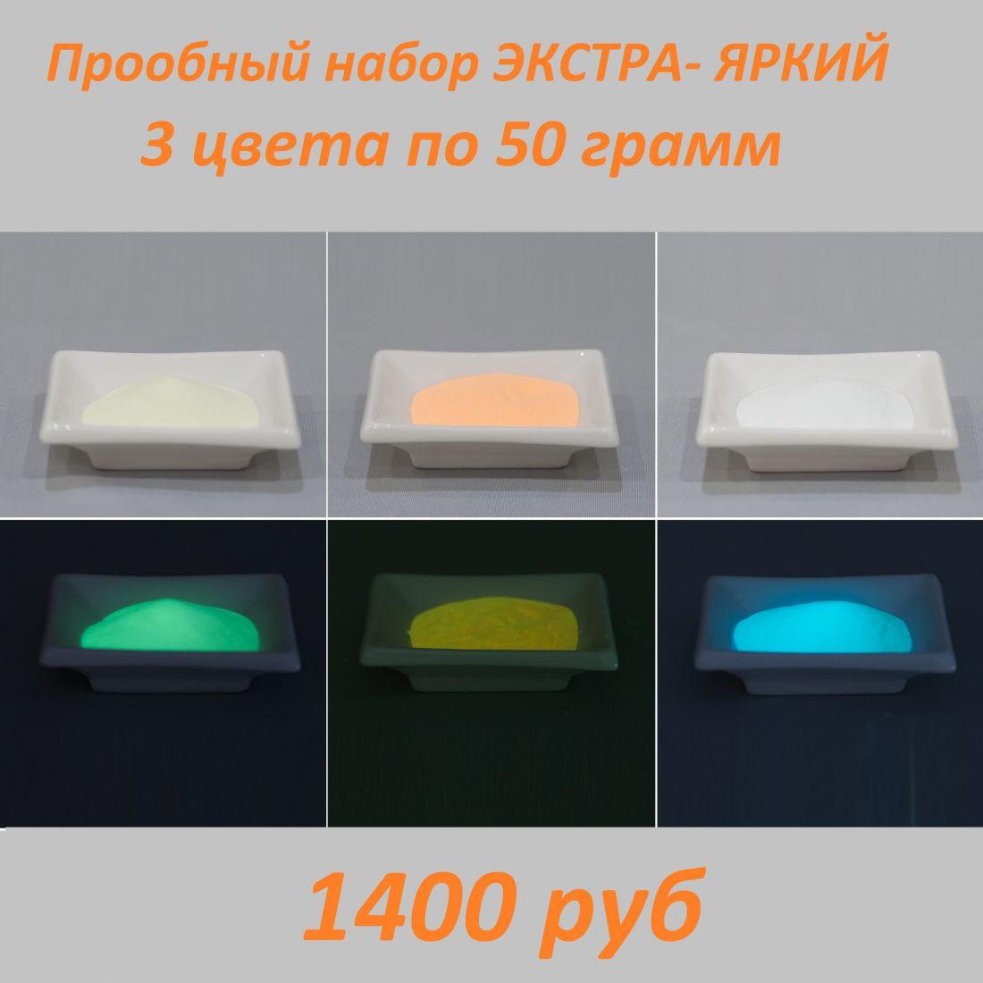 Люминофор - пробный набор 3 цвета по 50 грамм