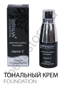 Крем тональный RIMALAN F10
