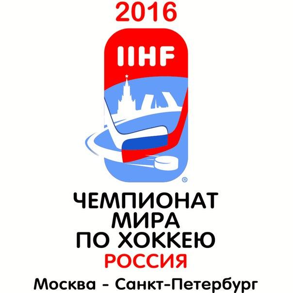 ЧМ по хоккею в Санкт-Петербурге! с 6 по 10 мая!!