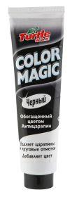 Обогащенный цветом «Антицарапин» Color Magic Scratch Remover Paste черный FG6613 объем: 500 мл