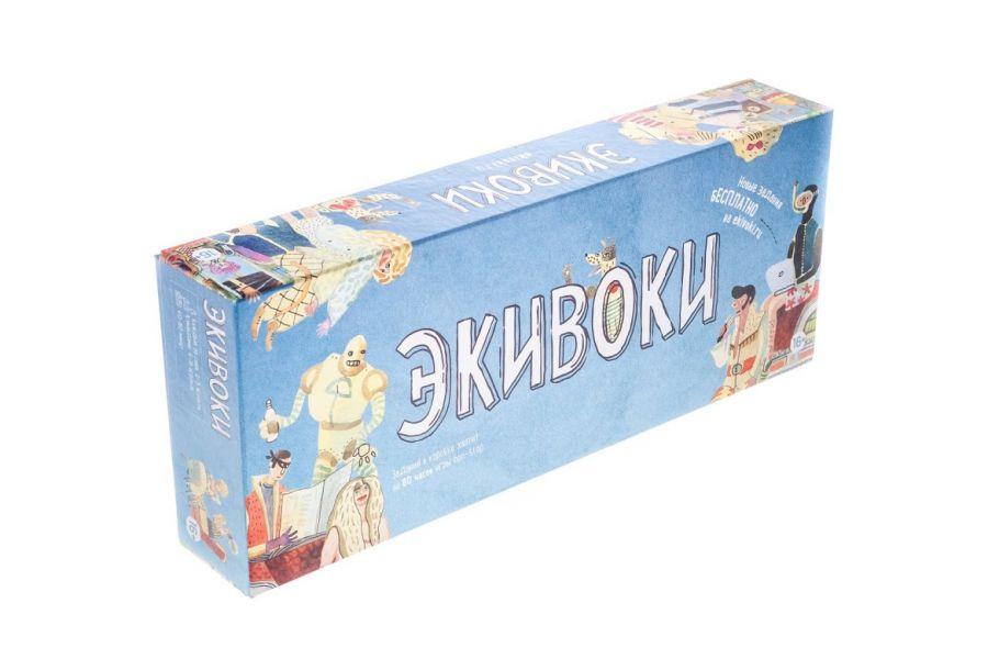 Экивоки (Второе издание)