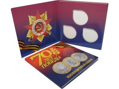 Буклет для монет 10 рублей 70 лет Победы ВОВ (3 монеты)