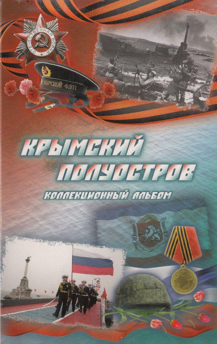 """Альбом с монетами и купюрой """"Крымский полуостров"""""""
