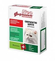 Фармавит NEO Совершенство шерсти Витаминно-минеральный комплекс д/кошек 60таб.