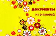 ОБЛОЖКА ДЛЯ АВТОДОКУМЕНТОВ ЖЕЛТАЯ С ЦВЕТАМИ 151.25