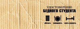 СТУДЕНЧЕСКИЙ БИЛЕТ БЕДНЫЙ СТУДЕНТ 132.306