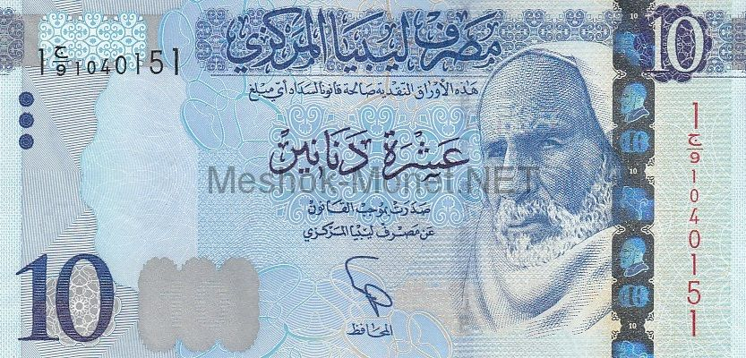 Банкнота Ливия 10 динар 2015 год