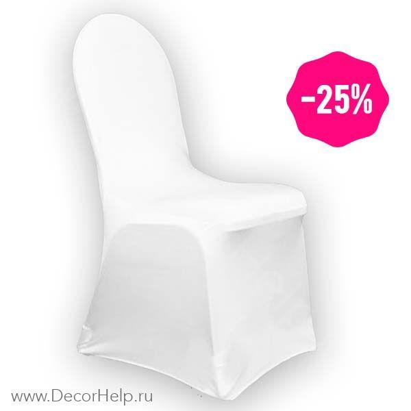 Чехлы на стулья белые (100шт)