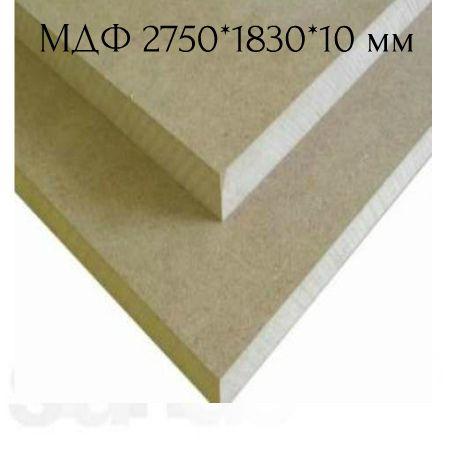 МДФ 2750*1830*10 мм 1 сорт