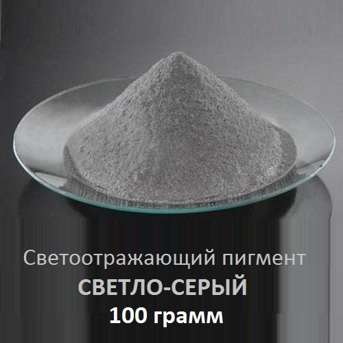 Светоотражающий пигмент СЕРЫЙ  100 грамм