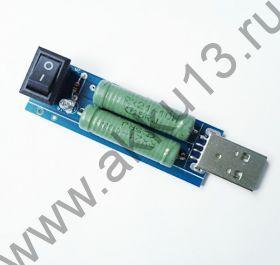Нагрузочный резистор 1A/2A