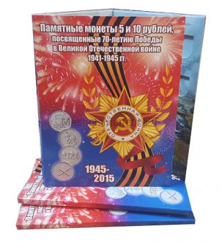 Альбом-планшет для памятных 5 и 10-рублевых монет, посвященных 70-летию Победы в Великой Отечественной войне