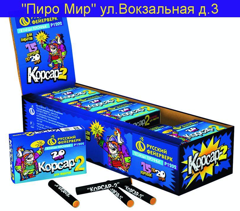 КОРСАР 2