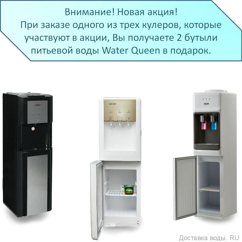 Акция! При покупке любого из предоставленных кулер 2 бутыли воды Water Queen в подарок