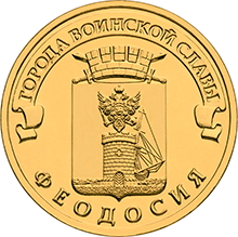 10 рублей Феодосия 2016г.