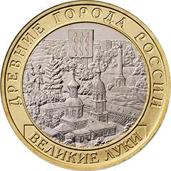 10 рублей Великие Луки 2016г.