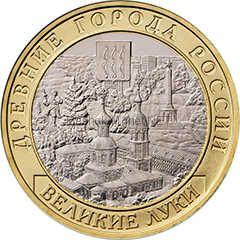 10 рублей 2016 год. Великие Луки, Псковская область. UNC