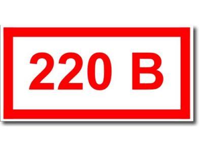 Табличка информационная 220В