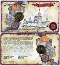 10 рублей 2003 год ДГР Муром в буклете