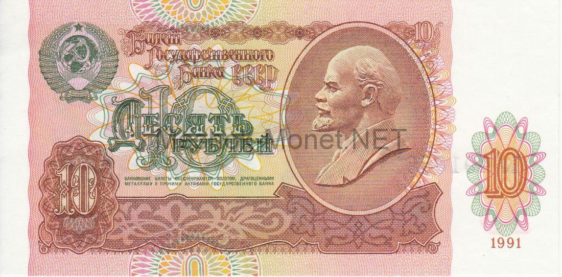Банкнота Россия 10 рублей 1991 года
