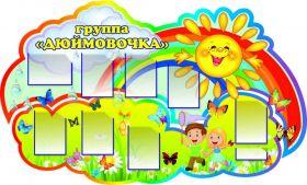 """Стенд """"группа Дюймовочка"""" , размер 210*130 см"""