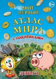 """Атлас мира для детей с наклейками """"Деньги"""""""