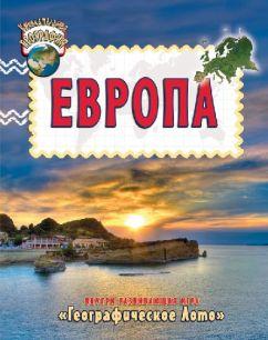 """Увлекательная география """"Атлас Европы для детей"""""""