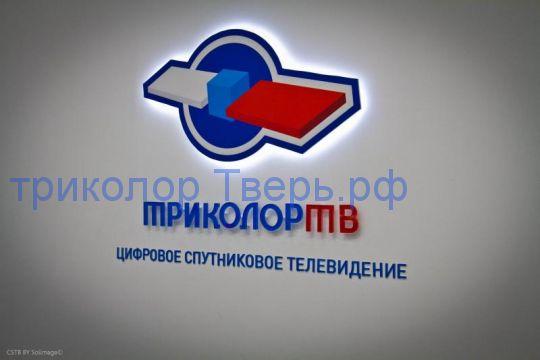 """Заказ"" установка ( монтаж ) / настройка ""Триколор ТВ"""