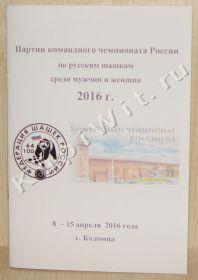 Командный чемпионат России 2016г.