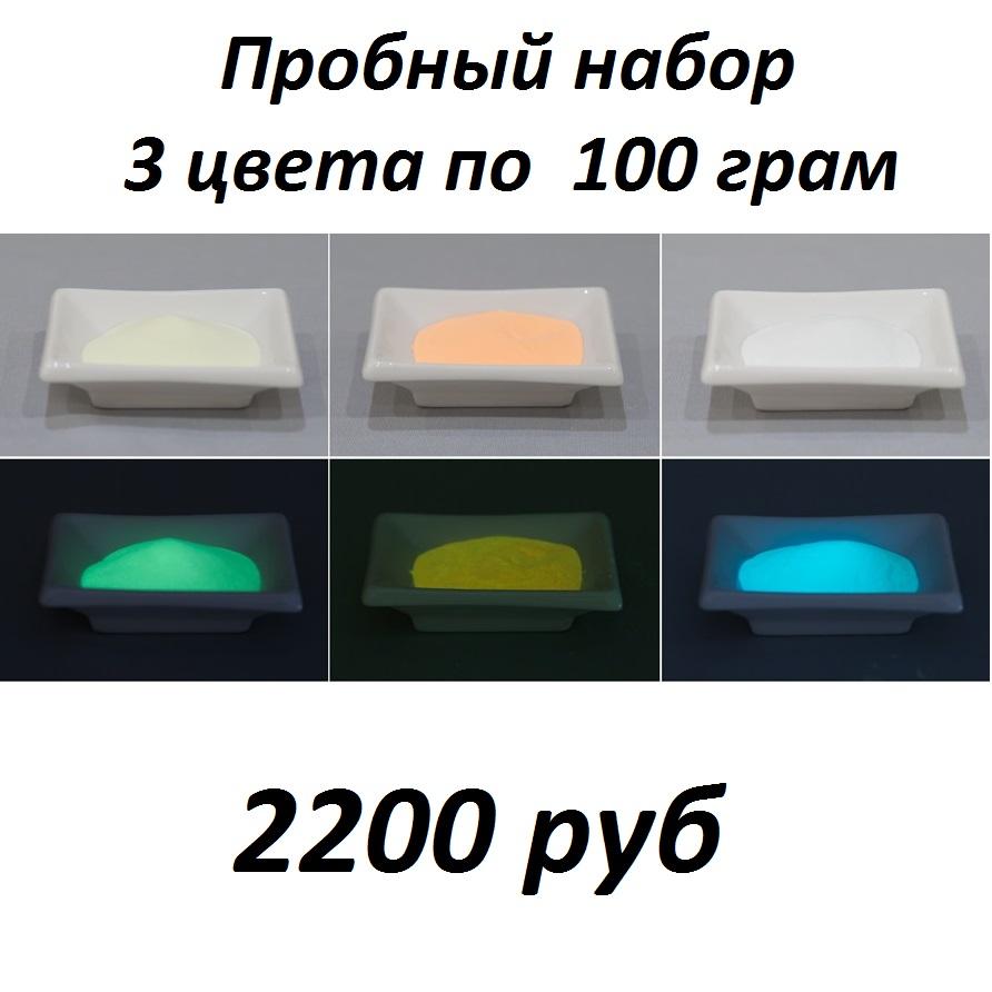 Люминофор - пробный набор 3 цвета
