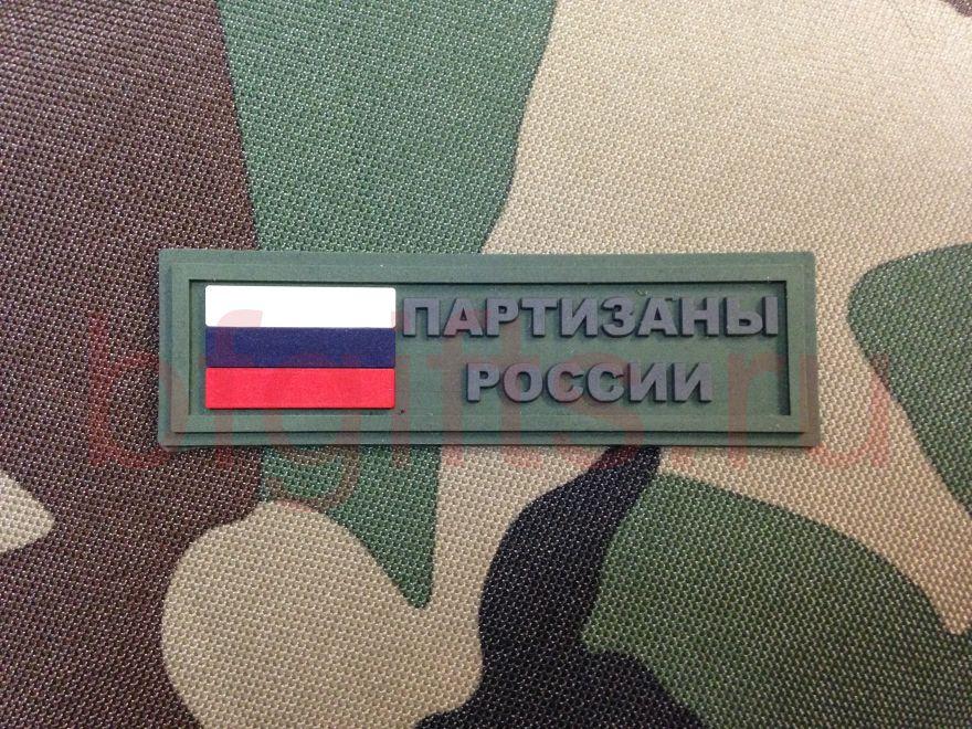 Нашивка Партизаны России, ПВХ, без липучки