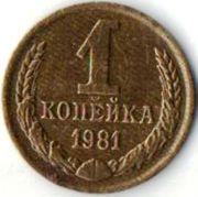 1 копейка. 1981 год. СССР.