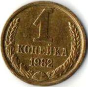1 копейка. 1982 год. СССР.