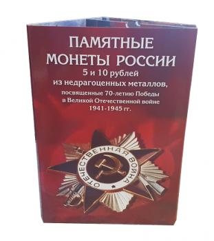 Альбом-коррекс для 5 и 10-рублевых монет, посвященных 70-летию Победы в ВОВ