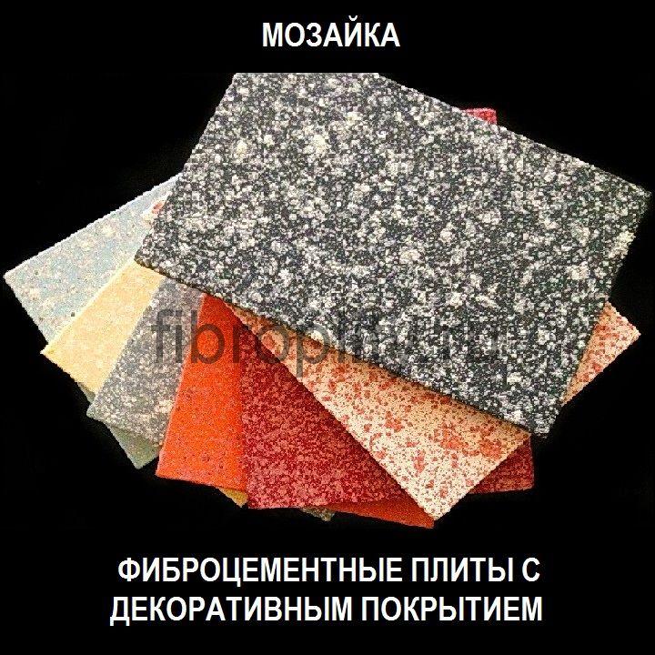 Фасадные панели АТР-Фактура с покрытием Мозайка