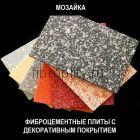 Фасадные панели АТР-Фактура с декоративным покрытием «Мозайка»