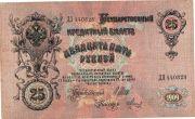 25 рублей. 1909 год. ДЛ 440323.