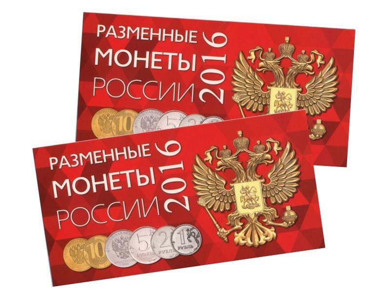 Буклет на 4 разменные монеты России 2016г.