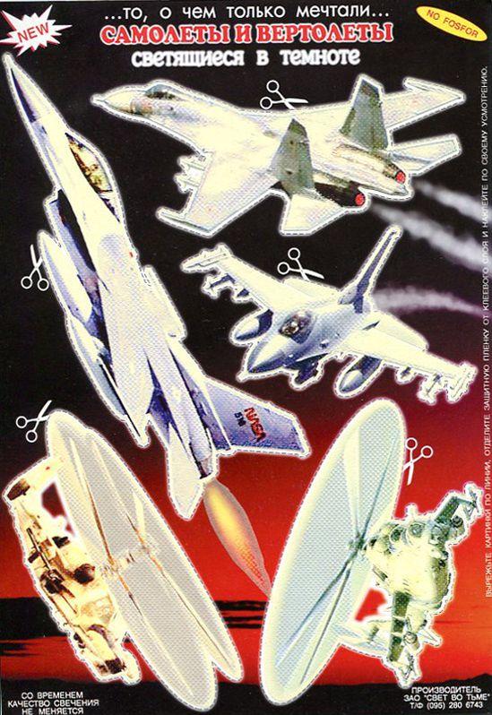 Самолеты А5