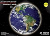 Земля 30Х42см