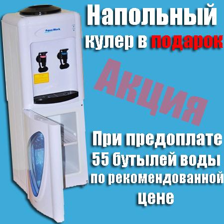 Напольный кулер с электронным охлаждением и шкафчиком в подарок