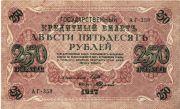250 рублей. 1917 год. АГ - 358.