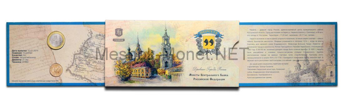 Нерехта. Официальный буклет ММД с жетоном.