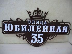 Адресная табличка, артикул - ТК-011К