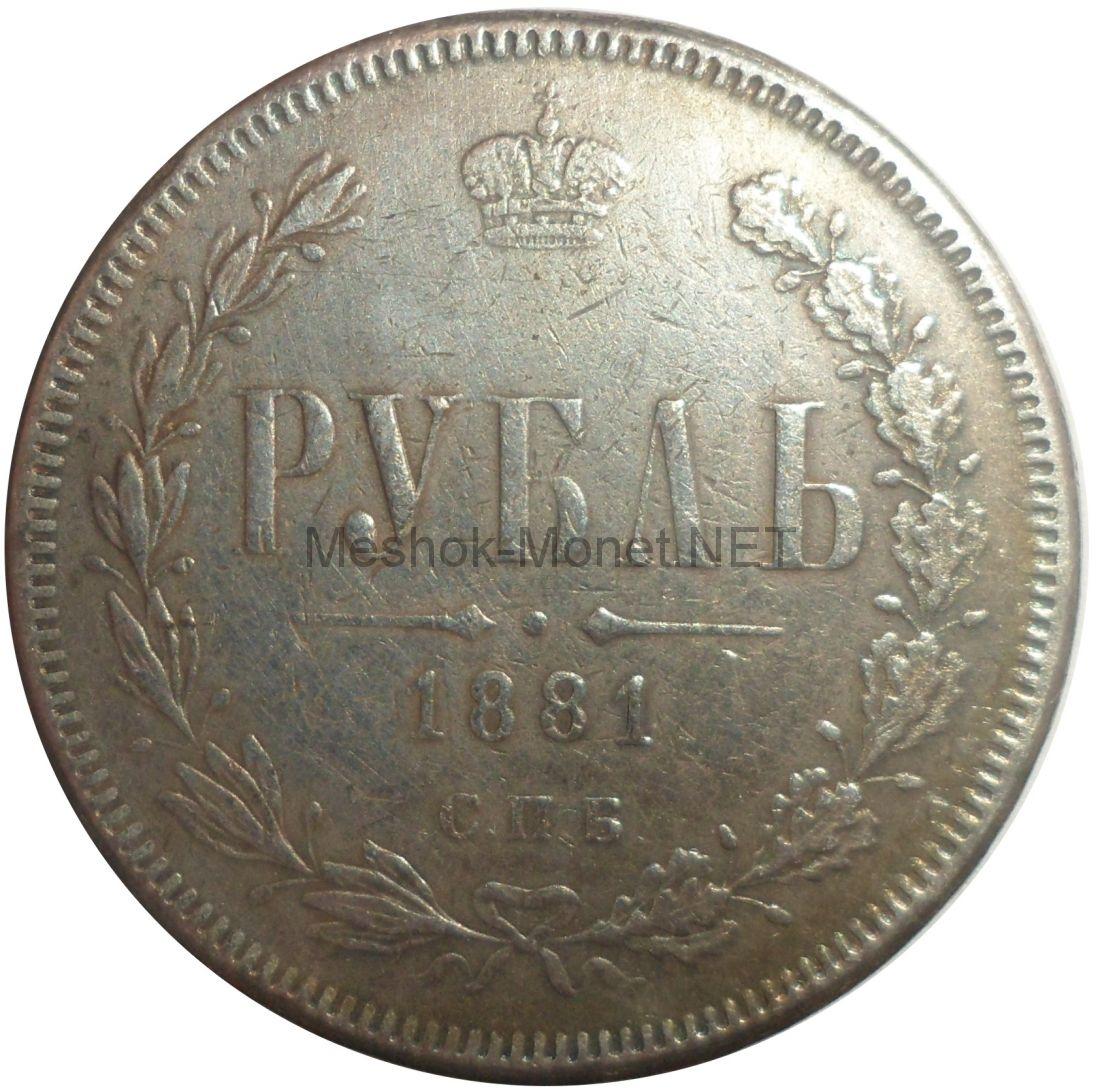 Копия монеты 1 рубль 1881 года, буквы СПБ-НФ