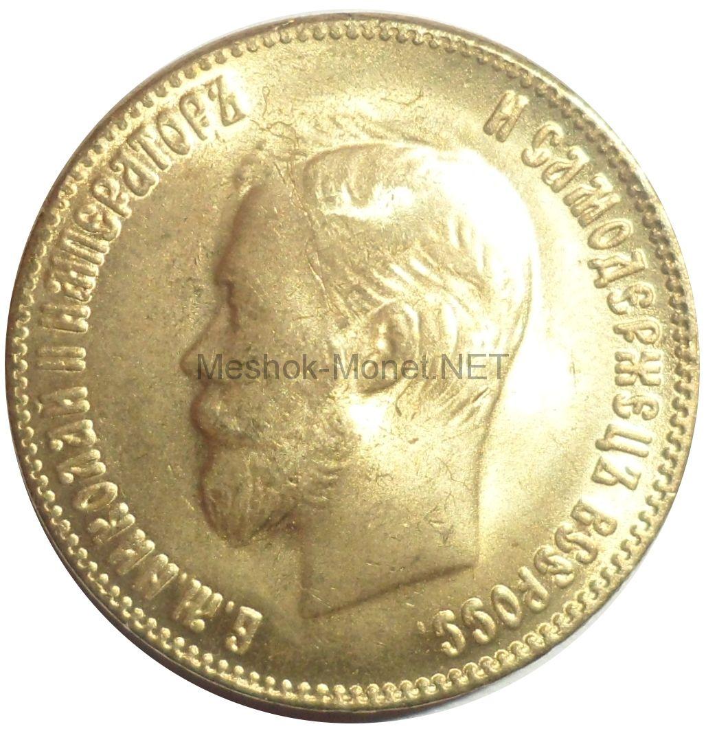 Копия монеты 10 рублей 1899 года Николай 2