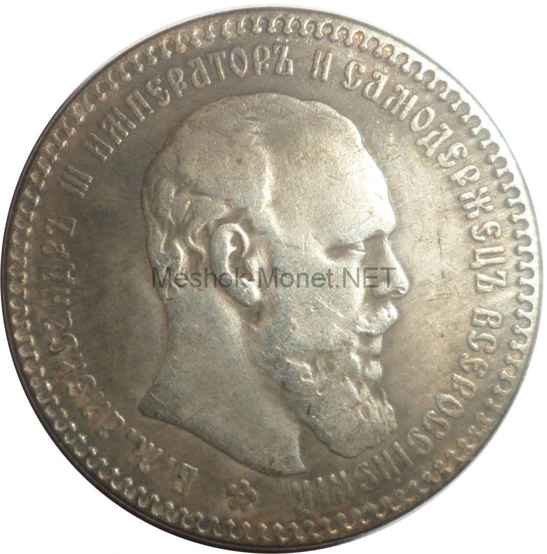Копия монеты рубль 1887 года