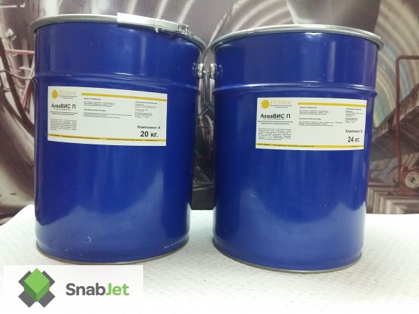 Двухкомпонентная эластичная гидроактивная полиуретановая инъекционная пена АкваВИС П