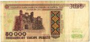 50 000 рублей. 1994 год. Кл 0673792.