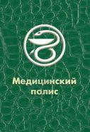 ОБЛОЖКА ДЛЯ МЕД.ПОЛИСА КАРТОН КРОКОДИЛ ЗЕЛЕНЫЙ
